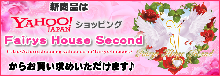 『YAHOO!ショッピング 〜 Fairys House Second フェアリーズハウス セカンド 〜』 http://store.shopping.yahoo.co.jp/fairys-house-s/